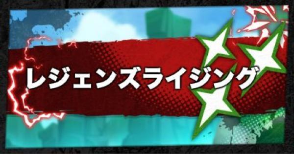 【レジェンズ】第2弾レジェンズライジングガチャを引くべきか【ドラゴンボールレジェンズ】