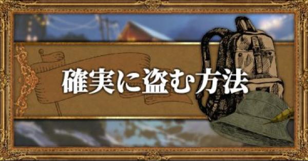 【オクトパストラベラー】盗むを確実に成功させる方法【OCTOPATH TRAVELER】