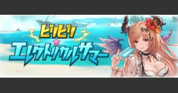 【グラブル】『ビリビリ☆エレクトリカルサマー』攻略/報酬まとめ【グランブルーファンタジー】