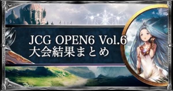 【シャドバ】JCG OPEN6 Vol.6 ローテ大会の結果まとめ【シャドウバース】