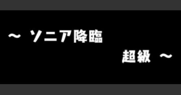 【パワプロアプリ】ソニア降臨(超級)の攻略とオススメキャラ パズドラコラボ【パワプロ】