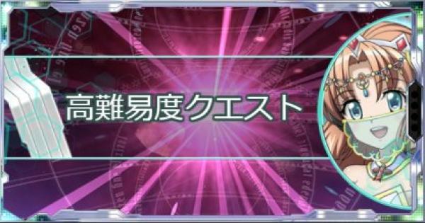 【シンフォギアXD】マジックランプドリーム高難易度攻略まとめ