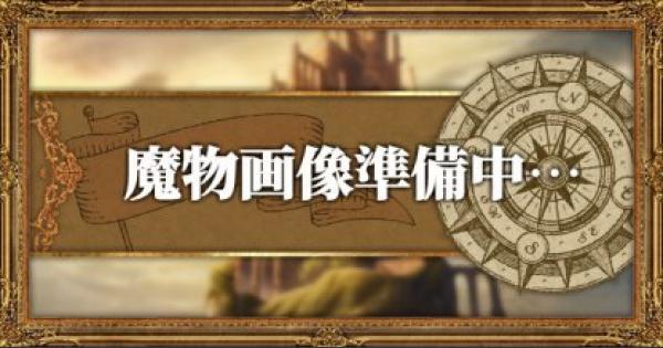 【オクトパストラベラー】古代遺物・風兵のけしかけるわざ/出現場所と入手アイテム【OCTOPATH TRAVELER】