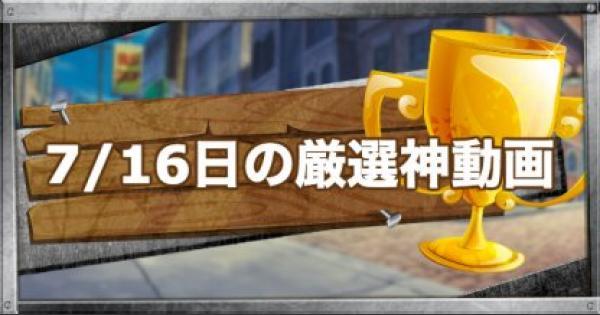 【フォートナイト】7/16日版「厳選!神プレイ&面白プレイ動画」【FORTNITE】