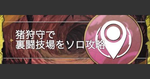 【パズドラ】猪狩守で裏闘技場をソロ攻略!適正サブとアシストの検証
