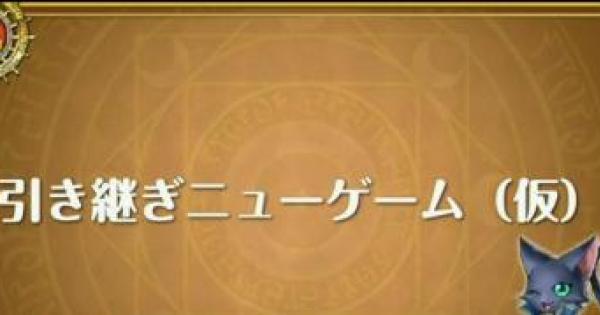 【黒猫のウィズ】3月4日発表!ニコ生#4新情報&2周年アップデートまとめ