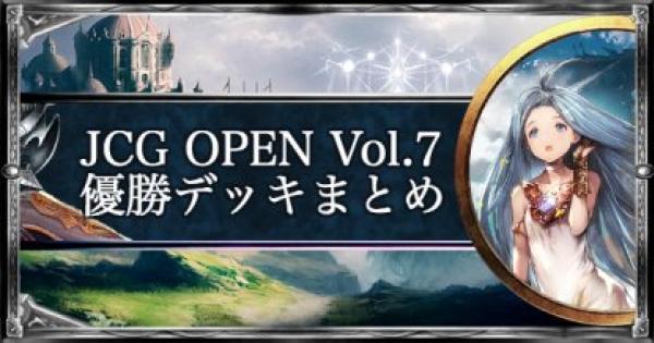 【シャドバ】JCG OPEN6 Vol.9 ローテ大会の優勝者デッキ紹介【シャドウバース】