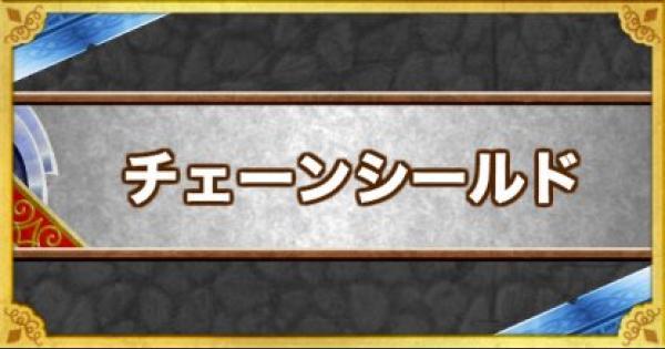 【DQMSL】「チェーンシールド」の効果とモンスター