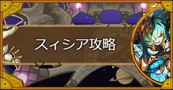 【サモンズボード】【神】魔海域(怨魚妃スィシア)攻略のおすすめモンスター