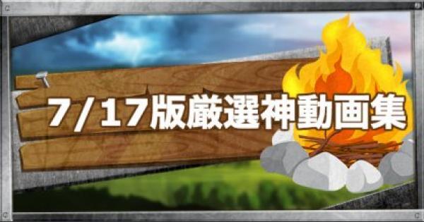 【フォートナイト】7/17日版「厳選!神プレイ&面白プレイ動画」【FORTNITE】