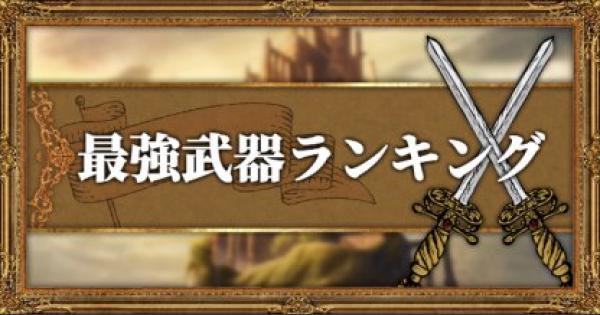 【オクトパストラベラー】最強武器ランキング【OCTOPATH TRAVELER】