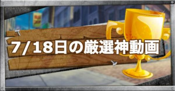 【フォートナイト】7/18日版「厳選!神プレイ&面白プレイ動画」【FORTNITE】