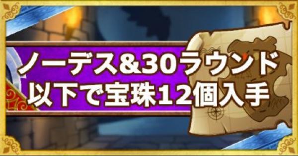 【DQMSL】「呪われし魔宮」ノーデス&30ラウンド以下で宝珠12個入手!