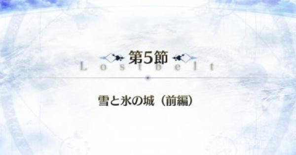【FGO】ゲッテルデメルング第5節『雪と氷の城(前編)』
