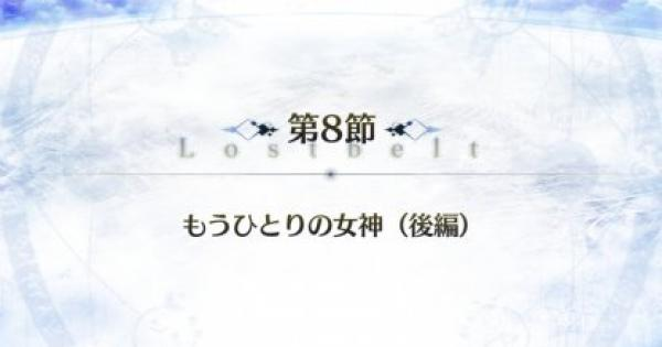 【FGO】ゲッテルデメルング第8節『もうひとりの女神(後編)』