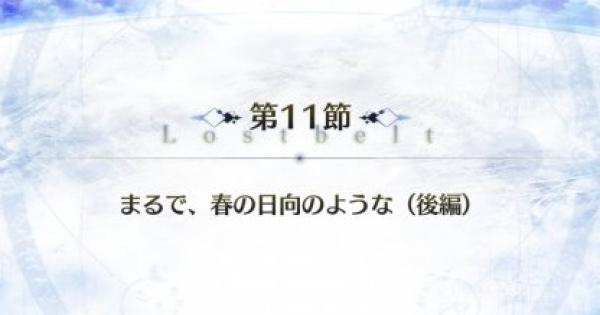 【FGO】ゲッテルデメルング第11節『まるで春の日向のような(後編)』