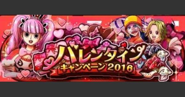 【トレクル】バレンタインキャンペーン2016【ワンピース トレジャークルーズ】