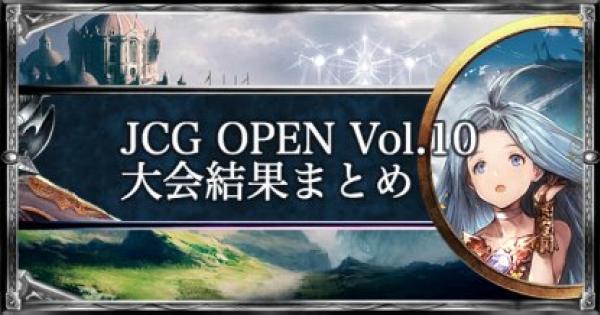 【シャドバ】JCG OPEN6 Vol.10 ローテ大会の結果まとめ【シャドウバース】