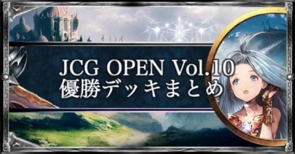 【シャドバ】JCG OPEN6 Vol.10 ローテ大会優勝者デッキ紹介【シャドウバース】