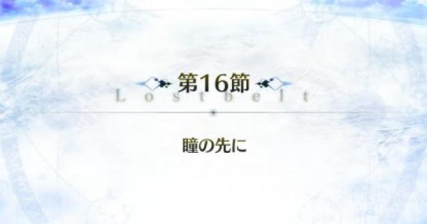 【FGO】ゲッテルデメルング第16節『瞳の先に』