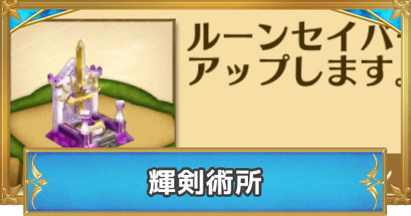 【白猫】輝剣術所の最大レベルと上昇値