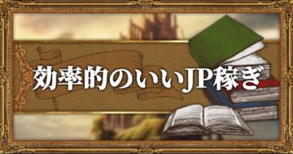 【オクトパストラベラー】ジョブポイント(JP)の効率的な稼ぎ方【OCTOPATH TRAVELER】