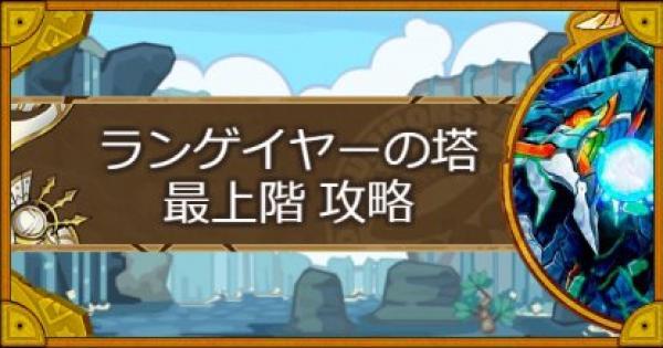 【サモンズボード】ランゲイヤー塔 最上階攻略のおすすめモンスター