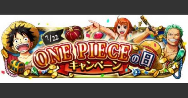 ONE PIECEの日キャンペーン