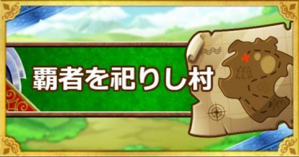 【DQMSL】「覇者を祀りし村1・2・3」攻略!リオーの倒し方!