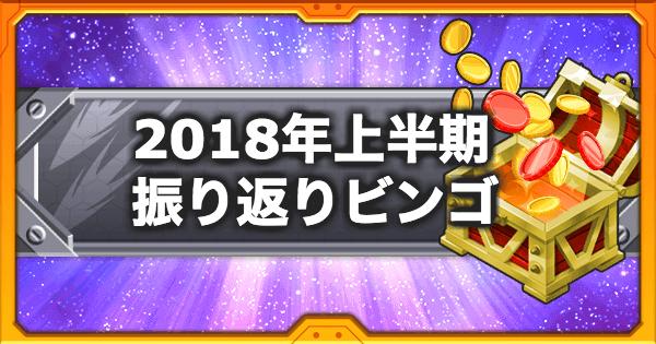 【モンスト】2018年上半期振り返りビンゴ!