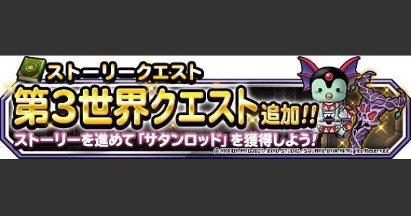 【DQMSL】「第3世界」攻略法まとめ!