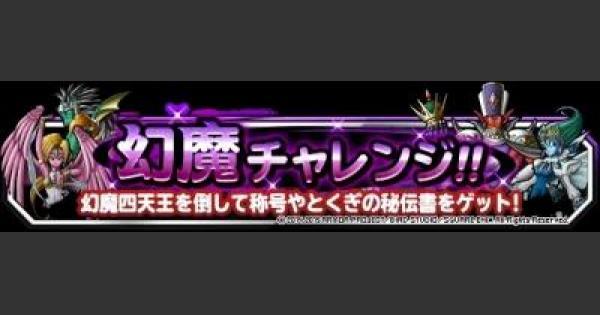 【DQMSL】「幻魔チャレンジ レベル1~6」攻略!立ち回り方を徹底解説!