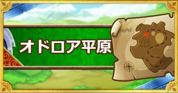 【DQMSL】「オドロア平原」攻略!4体以下でクリアする方法!