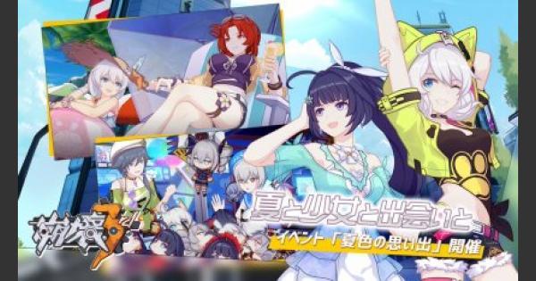 【崩壊3rd】サマーイベント「夏色の思い出」の攻略と遊び方