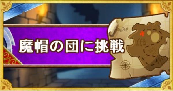 【DQMSL】魔帽の団に挑戦攻略!ドラゴンシールド&ようせいのけんを入手!