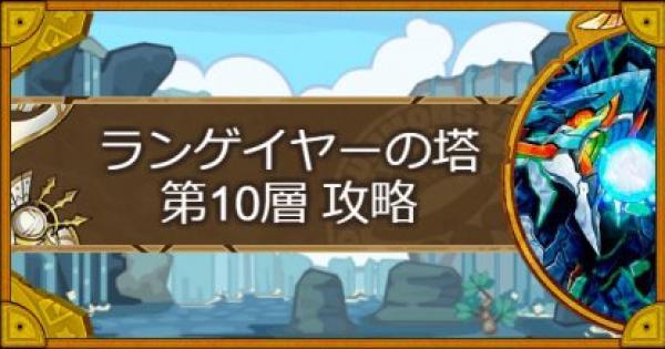 【サモンズボード】ランゲイヤー塔 第10層攻略のおすすめモンスター