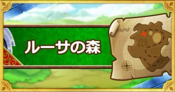 【DQMSL】「ルーサの森」攻略!スライム縛りのクリア方法!