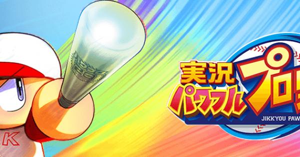 【パワプロアプリ】送球×の効果と入手方法【パワプロ】