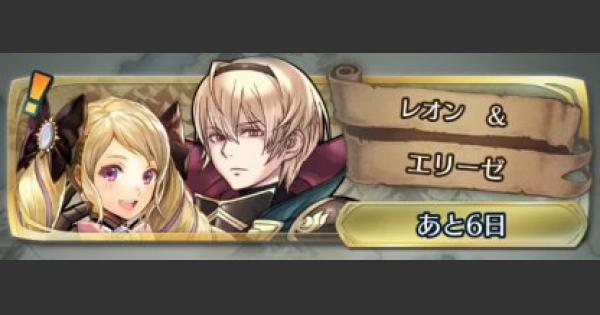 【FEH】レオン&エリーゼ絆英雄戦(インファナル)の攻略と適正キャラ【FEヒーローズ】