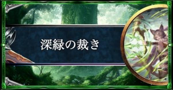 【シャドバ】深緑の裁き/エルフの構築済みデッキを紹介【シャドウバース】