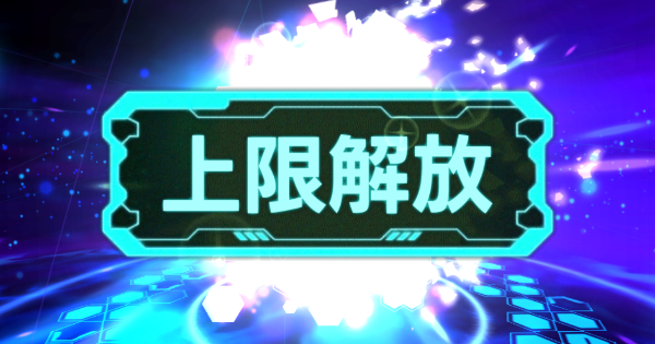 【シンフォギアXD】上限解放のメリットや注意点を解説!
