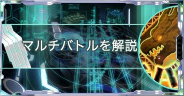 【シンフォギアXD】マルチバトルについて解説! | 周回のコツ