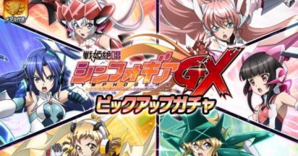 【シンフォギアXD】戦姫絶唱シンフォギアGXピックアップガチャ登場カードまとめ