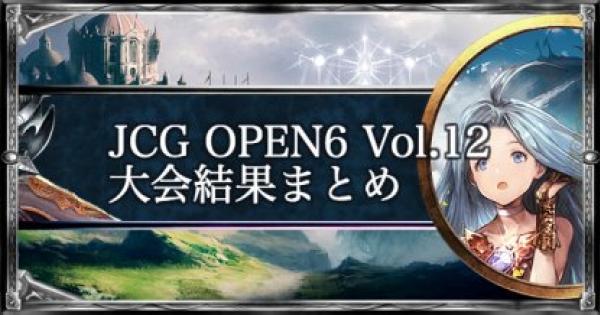 【シャドバ】JCG OPEN6 Vol.12 ローテ大会の結果まとめ【シャドウバース】
