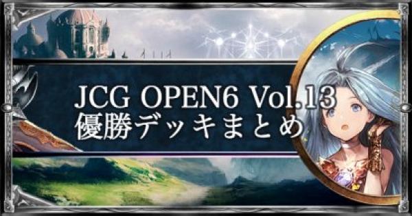 【シャドバ】JCG OPEN6 Vol.13 ローテ大会優勝者デッキ紹介【シャドウバース】