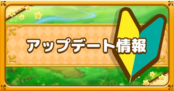 【ファンタジーライフオンライン】最新アップデート情報【FLO】