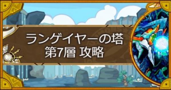 【サモンズボード】ランゲイヤー塔 第7層攻略のおすすめモンスター