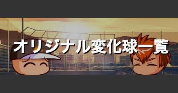 【パワプロアプリ】オリジナル変化球(オリ変)一覧【パワプロ】
