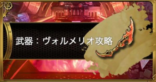 【グラスマ】ヴォルメリオ【超級】攻略と適正キャラ|武器ダンジョン【グラフィティスマッシュ】