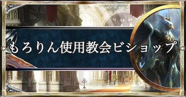 【シャドバ】24連勝達成!もろりん使用教会ビショップ!【シャドウバース】